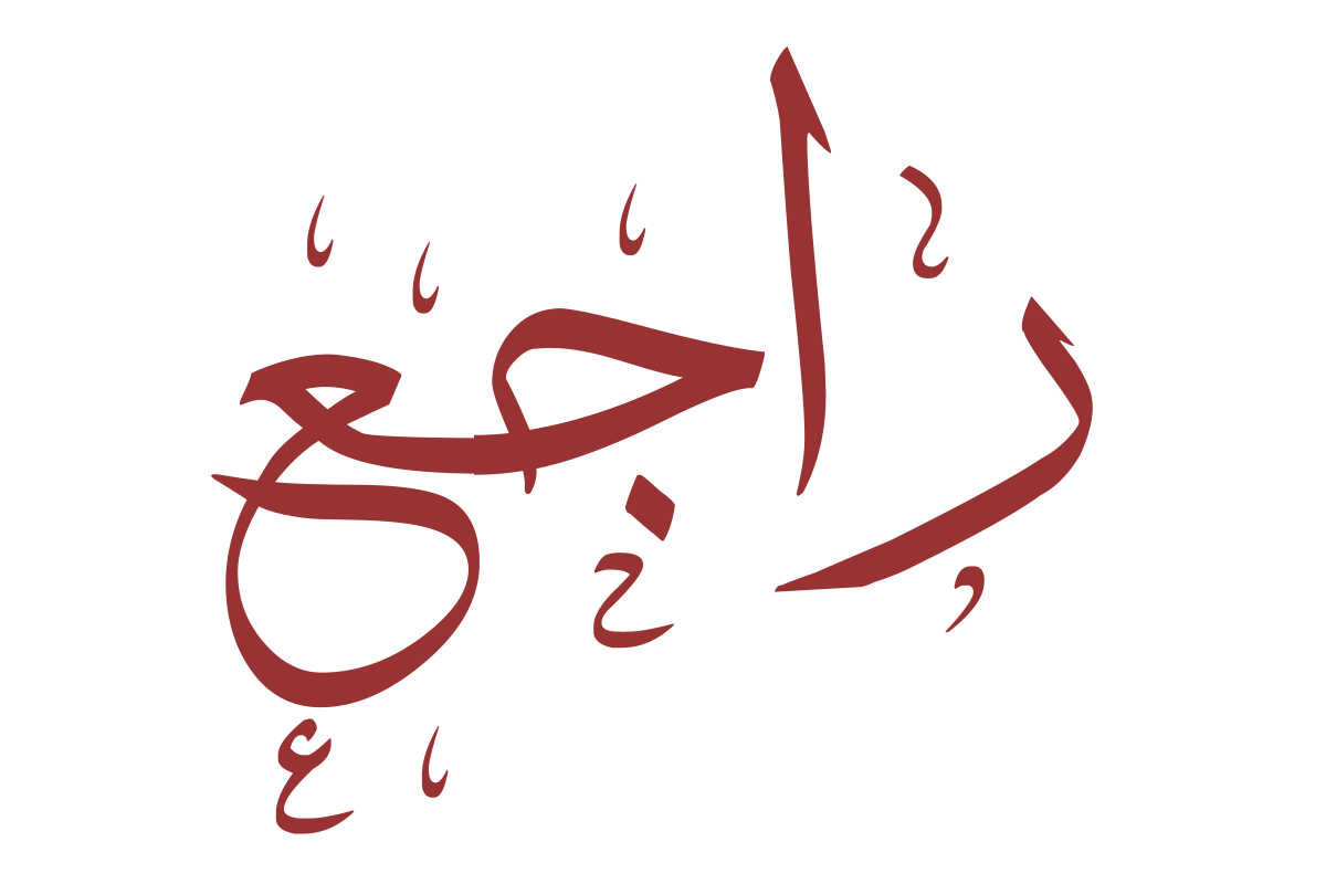 فسحة - مجلة ثقافية فلسطينية