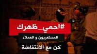 #احمي_ظهرك: حملة لتوعية شباب الانتفاضة