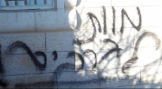 تطور جديد في القضية الأمنية المتصلة بالإرهاب اليهودي