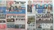 حملة تحريض غير مسبوقة يقودها نتنياهو ضد التجمع