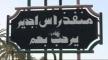 خلال 24 ساعة: نحو 3 آلاف ليبي يدخلون تونس