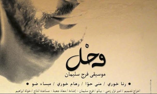 عرض موسيقي مستوحى من الوحل يصف الوطن العربي