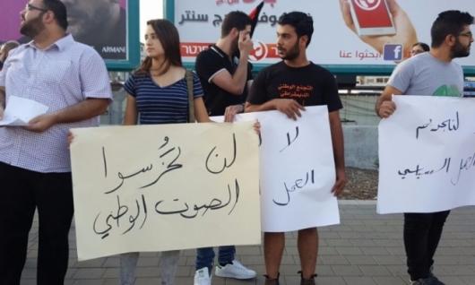 النظر بتمديد اعتقال 13 ناشطا وقياديا بالتجمع وتظاهرة في حيفا