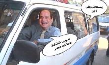 """#صبح على مصر بفكة: """"كان على عيني يا بلحة!"""""""