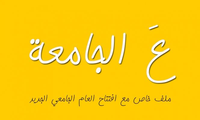 عَ الجامعة: ملف خاص لمناسبة افتتاح العام الدراسي الجديد