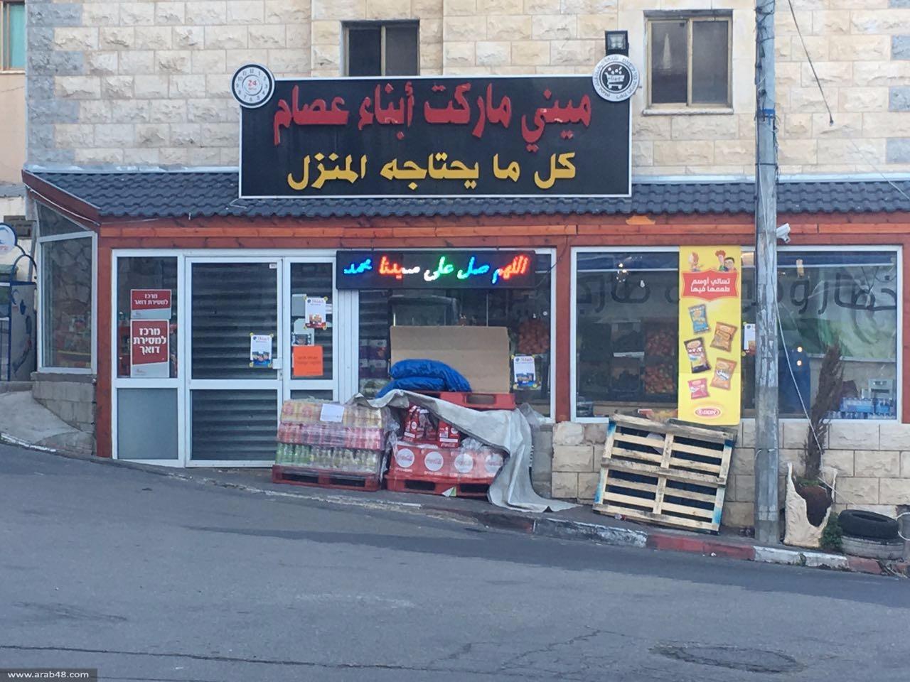 إضراب شامل بالبلدات العربية احتجاجا على الهدم بقلنسوة