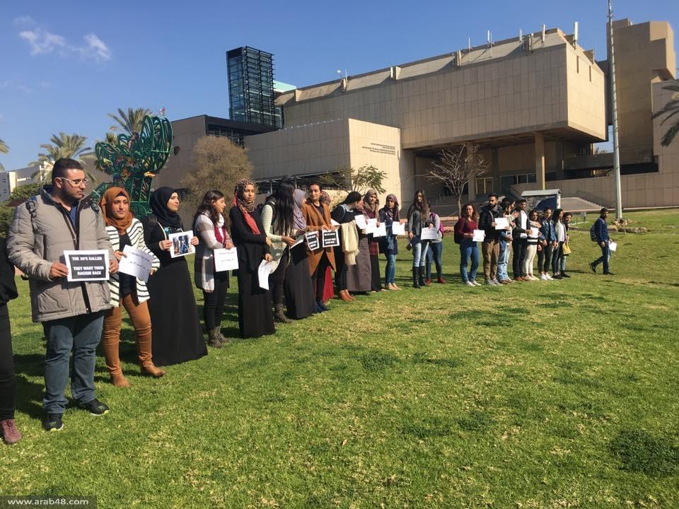 جامعة تل أبيب: وقفة احتجاجية ضد هدم المنازل