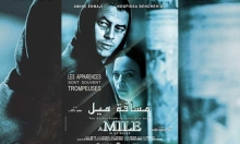 أسبوع للسينما المغربية في القاهرة
