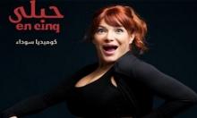 """انطلاق العرض الأول لمسرحية """"حبلى"""" في بيروت"""
