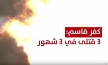 3 قتلى خلال 3 شهور في كفر قاسم