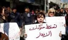 الأردن: مظاهرات تطالب بخف الأسعار وإسقاط الحكومة