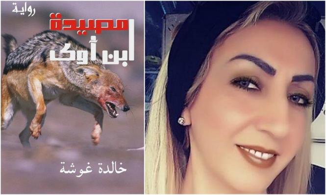 اعتقال الروائية الفلسطينية خالدة غوشة