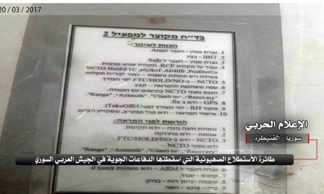 مصادر: إسقاط طائرة إسرائيلية مسيّرة قرب القنيطرة