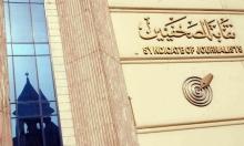سجن مع وقف التنفيذ لنقيب الصحافيين المصريين