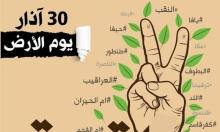 يوم الأرض: المتابعة تدعو للمشاركة بالمسيرة الكبرى في دير حنا