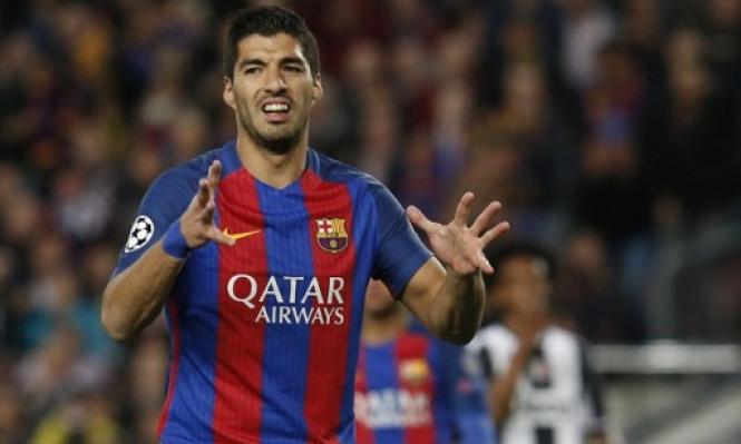 تقارير: سواريز أهان حكم مباراة برشلونة ويوفنتوس