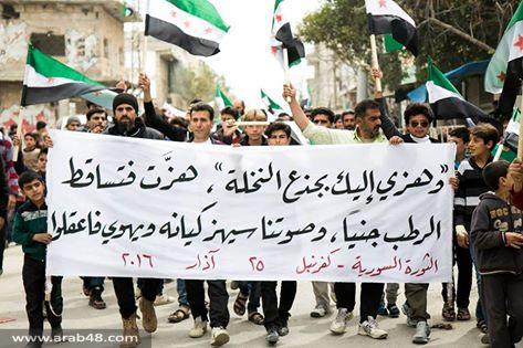 """من كفرنبل السورية لـ""""عرب48"""": سماء بلا طائرات.. أمل جديد؟"""