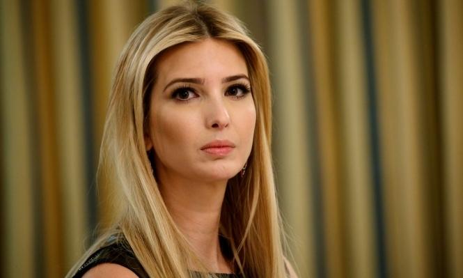 ابنة ترامب تحصل على اذن الحاخام للوصول إلى إسرائيل