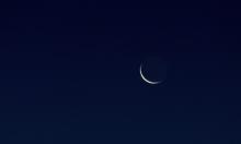 السعودية تعلن السبت أول أيام رمضان