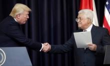 القناة الثانية: ترامب اتهم عباس بخداعه في واشنطن
