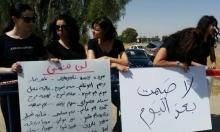 النقب: وقفة احتجاجية ضد جريمتي قتل البحيري والشربجي