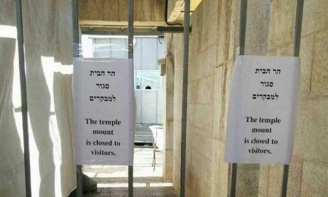 الاحتلال يغلق الأقصى أمام اقتحامات المستوطنين