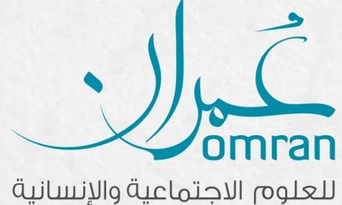 """مصر: السلطات تصادر العدد 20 من دورية """"عمران"""""""