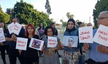 الرملة: تظاهرة ضد قتل النساء