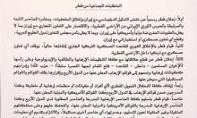 المطالب الـ13 التي تهدف لفرض الوصاية على قطر