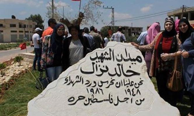 Image result for الشهيد خالد نزال