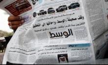 """صحيفة """"الوسط"""" البحرينية تسرح موظفيها بعد منعها من قبل السلطات"""