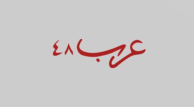 """قوات حرس الحدود تداهم مساجد في قرى ومدن المثلث بحثًا عن """"فلسطينيين"""""""