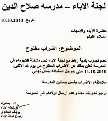 الاعلان عن الاضراب المفتوح في مدرسة صلاح الدين في رهط
