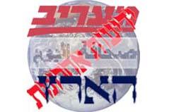 """""""يهودية الدولة تعني التنازل عن حق العودة"""""""
