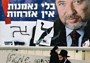 أكثر من ثلث اليهود يؤيدون سحب حق التصويت من العرب..