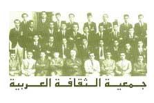 جمعيّة الثّقافة العربيّة: تعديل قانون الجمعيّات يمسّ باستقلاليّة مؤسسات المجتمع المدنيّ