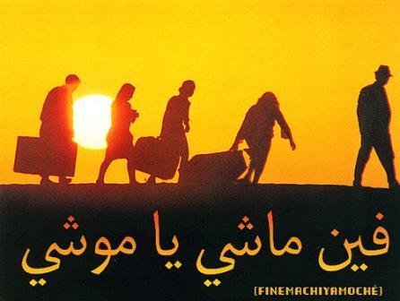 """""""فين ماشي يا موشي"""" يتّهم السّلطات المغربيّة بتسهيل هجرة اليهود إلى فلسطين"""