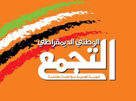 التجمع: النصر لثورة مصر العروبة ولتسقط الهيمنة الأمريكية- الإسرائيلية