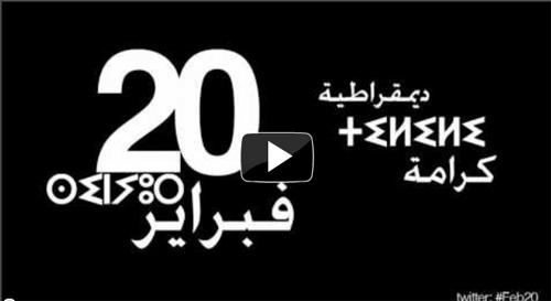 المغرب: تأهب أمني ومظاهرات تطالب بدستور جديد