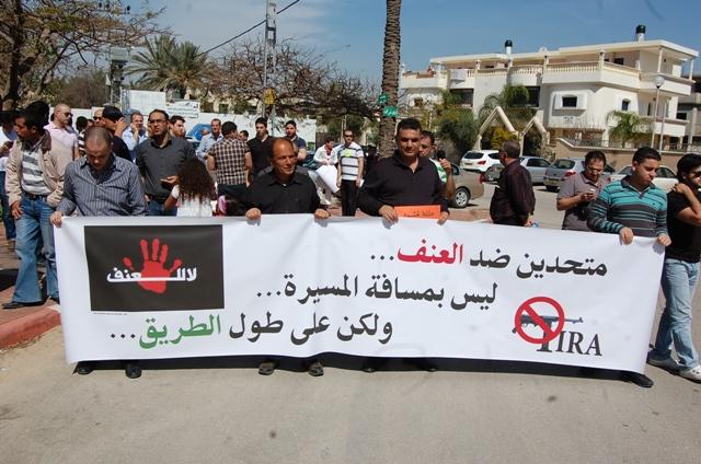 مظاهرة غضب واحتجاج ضد العنف في الطيرة