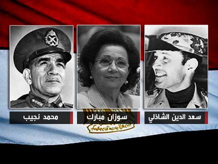 سوزان مبارك تغادر مناهج التاريخ، والشاذلي ومحمد نجيب يعودان إليها