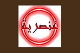 إقصاء المواطنين العرب من سوق العمل في سلك خدمات الدولة، البلديات في المدن المختلطة والقطاع الخاص