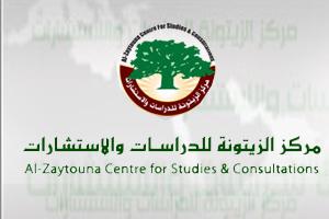 مركز الزيتونة يصدر تقريره الاستراتيجي الفلسطيني لسنة 2010