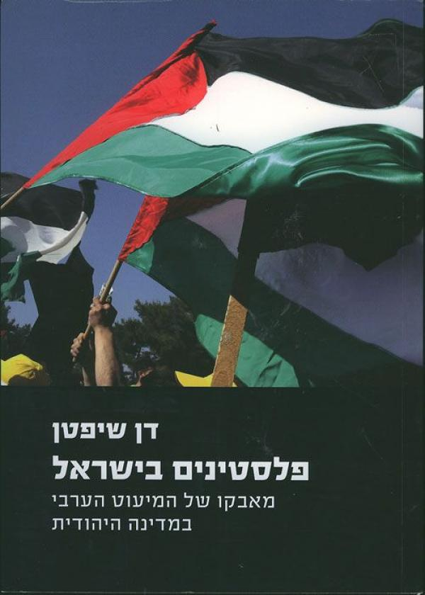"""دولة المواطنين في كتاب دان شيفطان """"الفلسطينيون في إسرائيل"""""""