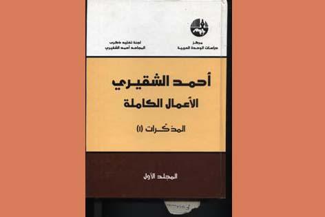 أحمد الشقيري: واحد من روّاد أدب (الرحلة)../ رشاد أبو شاور