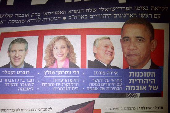 """قبيل خطابه؛ """"الوكالة اليهودية لأوباما"""" تجري محادثات مع المنظمات اليهودية"""