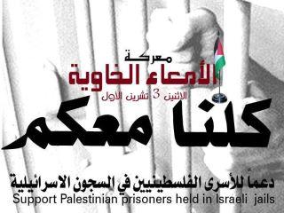 الأسرى الفلسطينيون يواصلون اضرابهم لليوم الثالث عشر