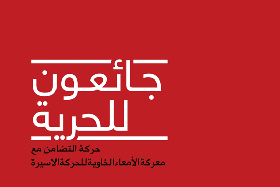 حيفا: اتساع دائرة المضربين عن الطعام تضامنا مع الأسرى ومسيرة تضامن الثلاثاء