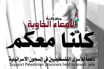 في إطار حملة دعم نضال أسرى الحرية: وقفة مساندة ودعم غدًا أمام سجن جلبوع