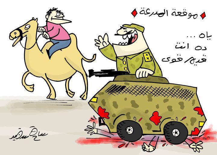 كاريكاتير - موقعة المدرعة
